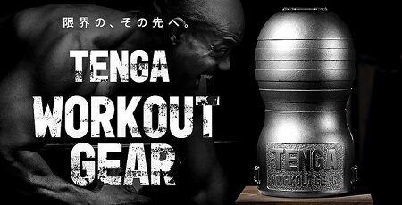 TENGA 筋トレ 重量 ワークアウトギアに関連した画像-01