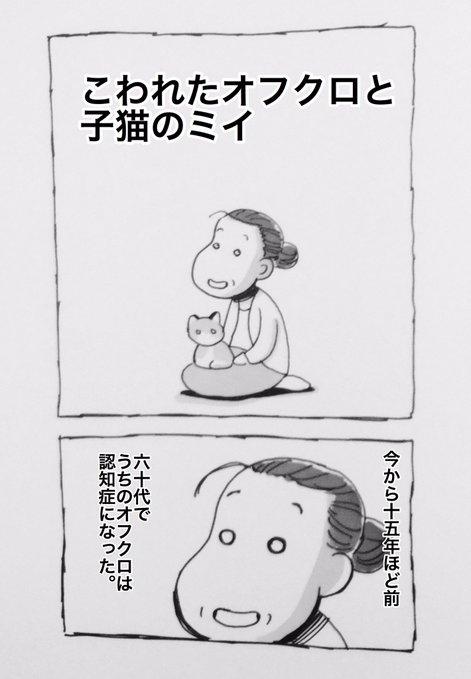 認知症 漫画 ネコに関連した画像-02