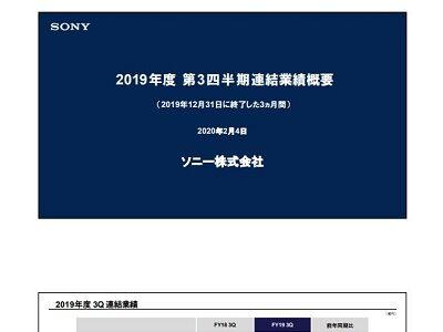 FGO ソニー 決算 減収 オワコン 売上 収益に関連した画像-02