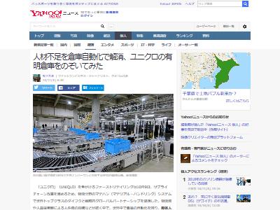 ユニクロロボット倉庫に関連した画像-02