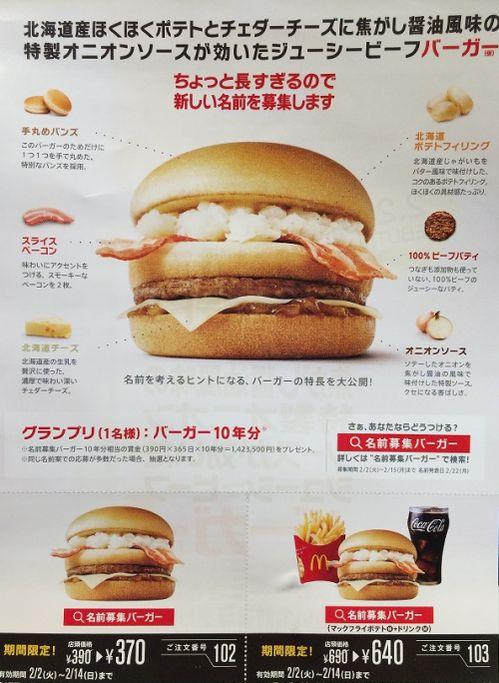 マクドナルド ハンバーガー 新商品 名前 一般公募 グランプリ 賞金 北海道に関連した画像-04