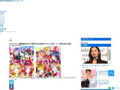 ラブライブ! BD 首位に関連した画像-02