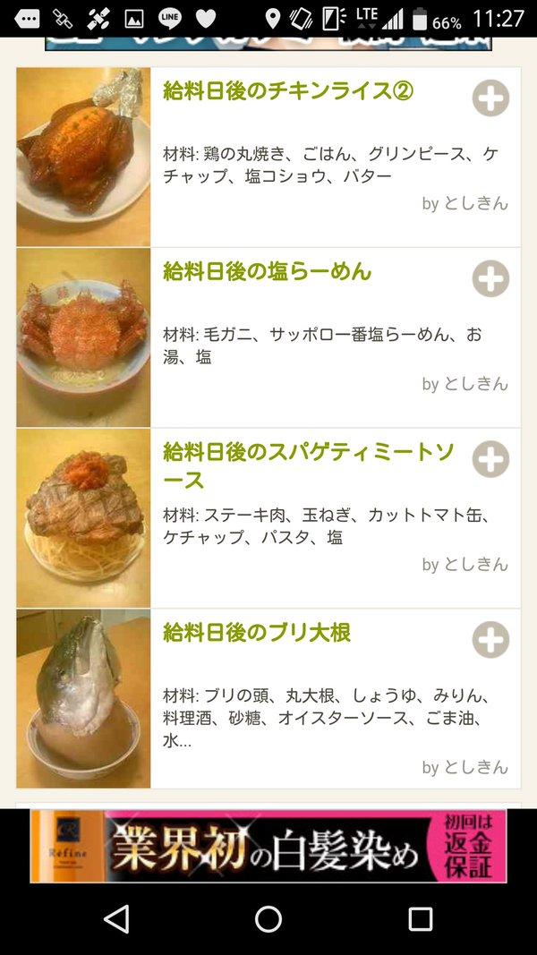 クックパッド 給料日後 レシピに関連した画像-03