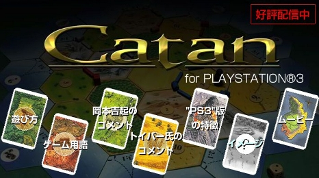 catanPS3