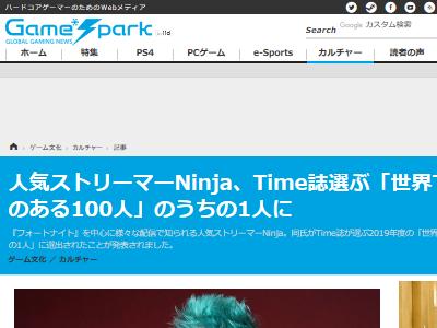 Ninja 世界で最も影響力のある100人 タイム誌 ゲーム配信者 ストリーマーに関連した画像-02