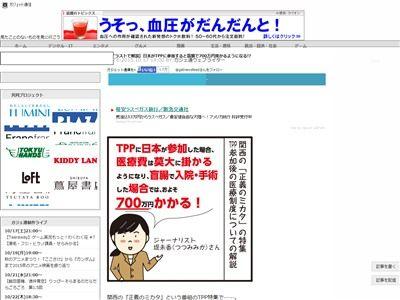 TPP 盲腸 医療費 国民健康保険 アメリカ 保険 ジャーナリスト テレビに関連した画像-02