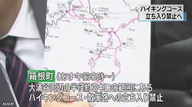 箱根 火山 地震に関連した画像-01