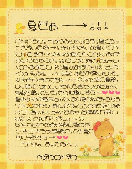 茅原実里さんの手紙