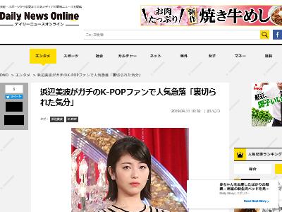 浜辺美波 K-POP ファン 人気急落 裏切られた に関連した画像-02