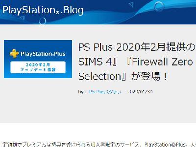 PSプラス フリープレイ PS4 SIMS4 Firewall バイオショックに関連した画像-02