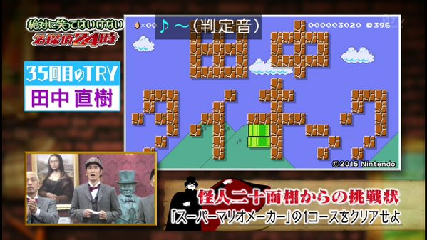 スーパーマリオメーカー ダウンタウン ガキの使いやあらへんで ガキ使 笑ってはいけない ココリコ 田中直樹 タイキックに関連した画像-02