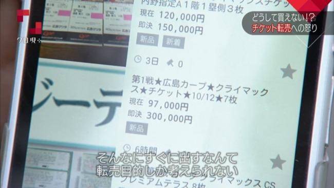転売ヤー チケットキャンプ 転売屋 クロ現 クローズアップ現代+ NHKに関連した画像-11