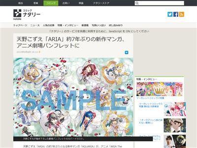 ARIA 天野こずえ 新作に関連した画像-02