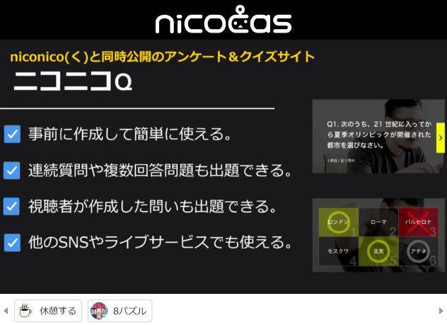 ニコニコ動画 クレッシェンド 新サービス ニコキャスに関連した画像-63