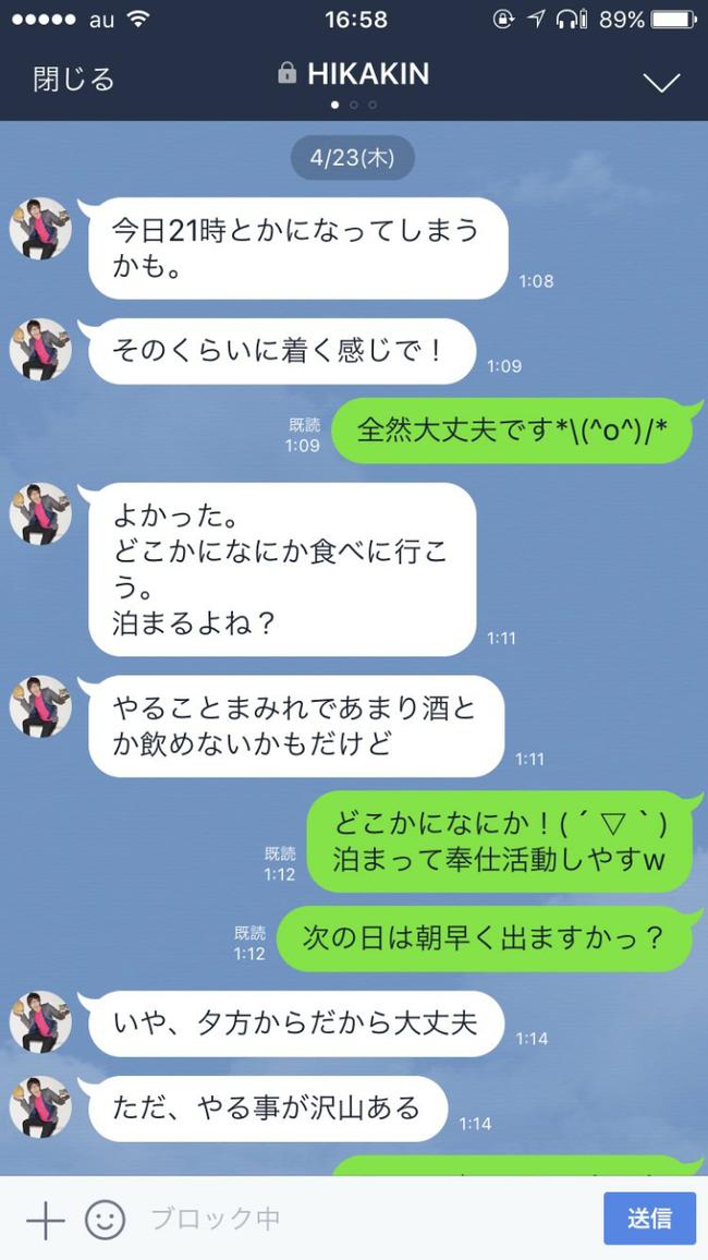 ヒカキン 飛び火 LINE 晒しに関連した画像-03