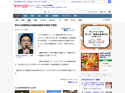 韓国元議員 日本製品不買運動反対 自殺に関連した画像-03