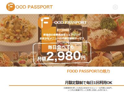 フードパスポート 月額 関西に関連した画像-03