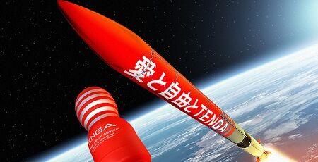 TENGAロケット 宇宙用 TENGA ホリエモン 堀江貴文に関連した画像-01