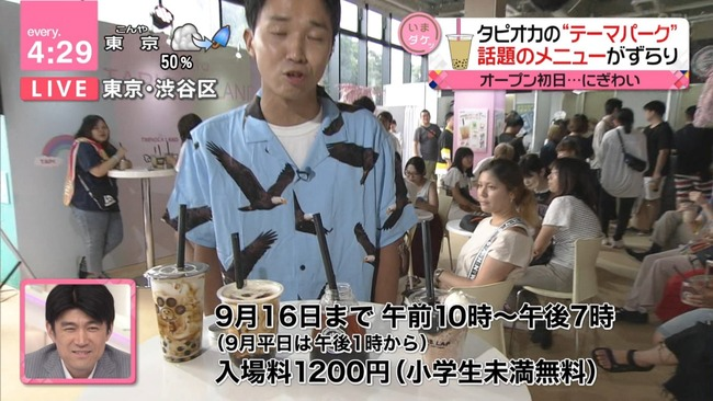 タピオカランド 東京 原宿 評価 入場料 トイレに関連した画像-06