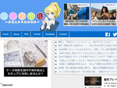ネトゲ オンラインゲーム キャラクター 1.5憶円 友人 6万円 売却 JusticeOnlineに関連した画像-02