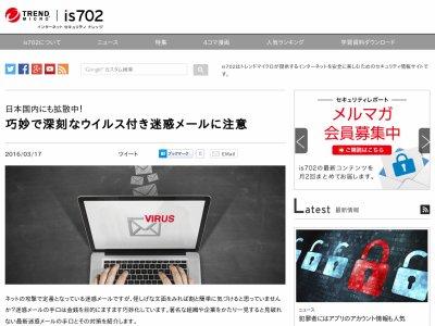 日本郵便 スパム メール ネットバンキング ウイルス クラッカー ハッキングに関連した画像-03