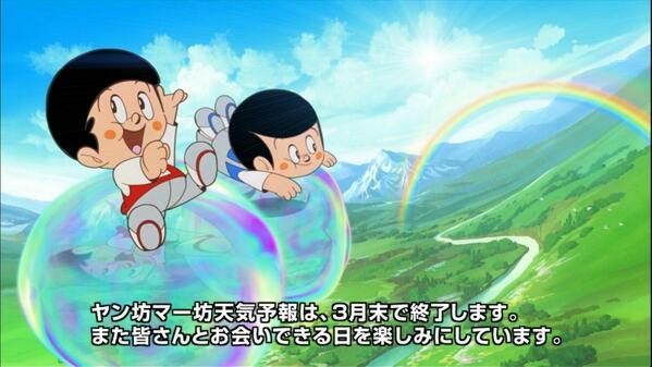 ヤン坊マー坊天気予報に関連した画像-01