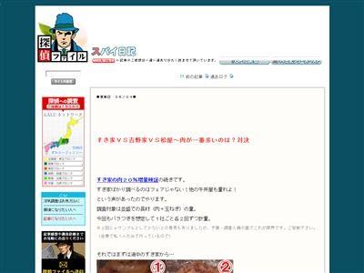 すき家 松屋 牛丼 吉野家に関連した画像-02