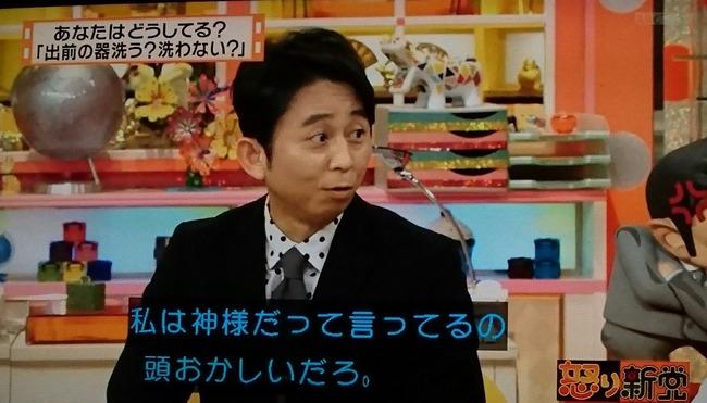 お客様 神様 有吉弘行 怒り新党 マツコ・デラックスに関連した画像-08