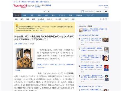 ワイドナショー ゲ川谷絵音 バンド名後悔に関連した画像-02