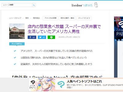 スーパー 店員 天井裏 生活 惣菜 男性 盗み食い 逮捕に関連した画像-02