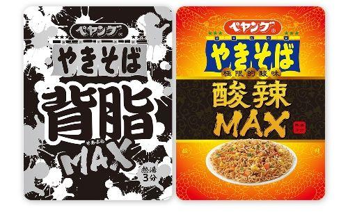 ペヤング 背脂MAXやきそば 酸辣MAXやきそばに関連した画像-01