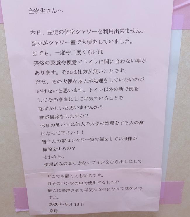 女子寮 風呂場 大便に関連した画像-02