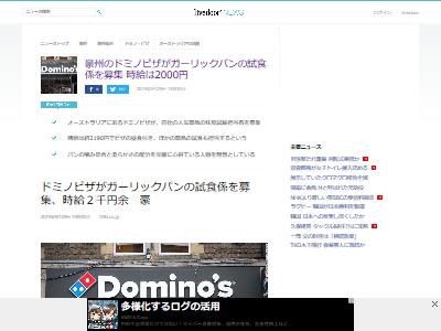 ドミノピザ求人試食係ガーリックパンに関連した画像-02