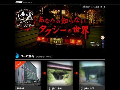 心霊スポット タクシー 巡礼に関連した画像-02