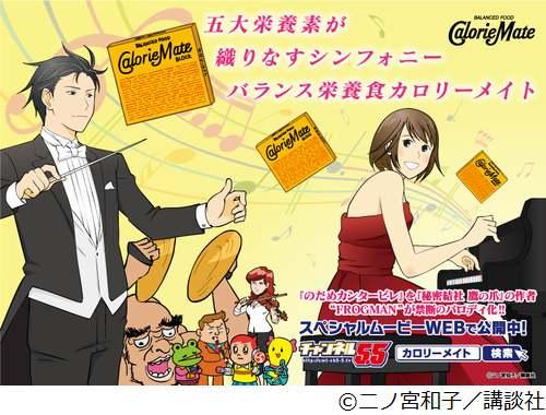 のだめカンタービレ カロリーメイト チャンネル5.5に関連した画像-01