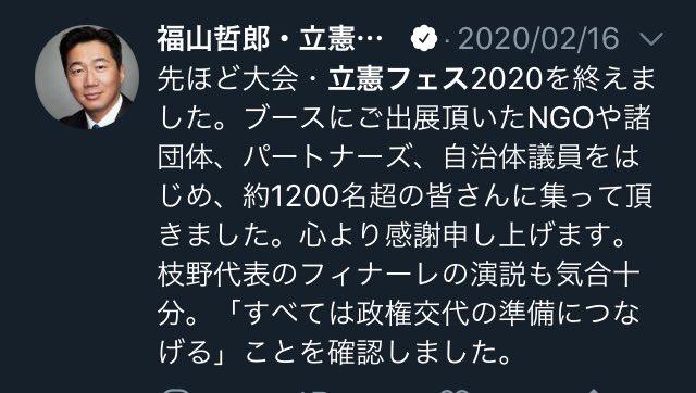 新型コロナ 緊急事態宣言 立憲民主党 枝野幸男 嘘 歴史修正 捏造に関連した画像-03