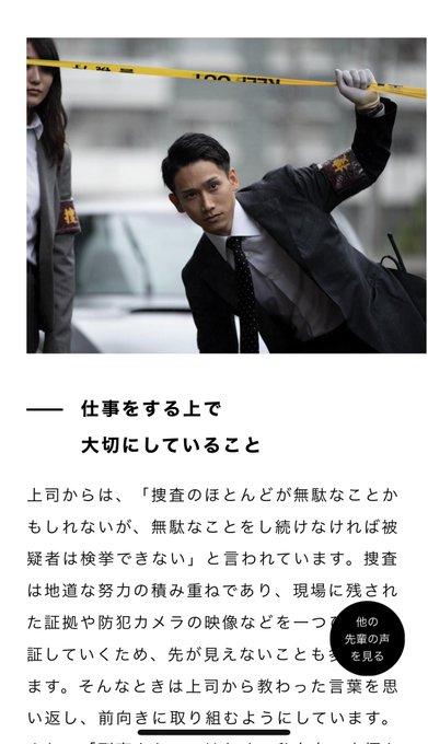 警察 俳優 ドラマ 映画 採用 先輩の声に関連した画像-03