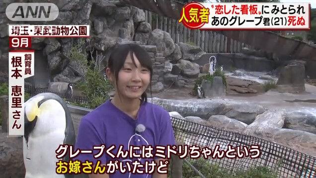 けものフレンズ けもフレ 東武動物公園 グレープ フルルに関連した画像-04