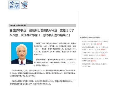 埼玉県 春日部市 市長選 選挙 8票差に関連した画像-02