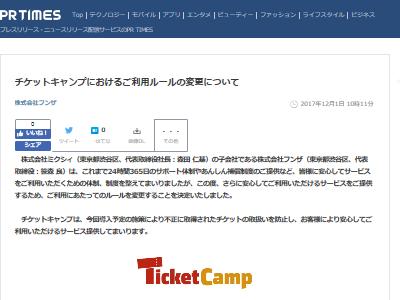 転売 チケットキャンプ 規制に関連した画像-02