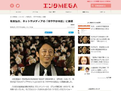 有吉弘行 ネット メディア 冷ややか 対応に関連した画像-02