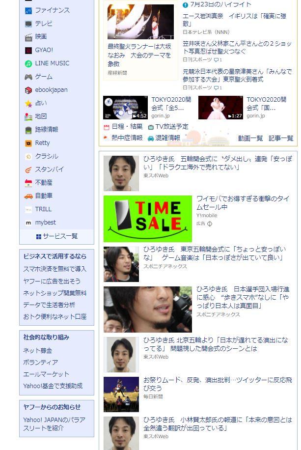 ひろゆき Yahoo 汚染に関連した画像-02