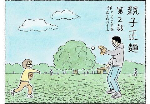 【悲報】「母親に皿洗いやらせるな!」と批判殺到した『マルちゃん正麺』のPR漫画、続編では母親が消されてしまう......