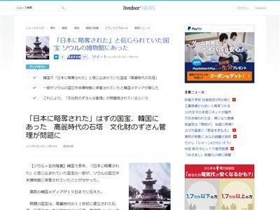 韓国 日本 国宝 略奪 朝鮮総督府 ソウル 博物館 朝鮮戦争に関連した画像-02