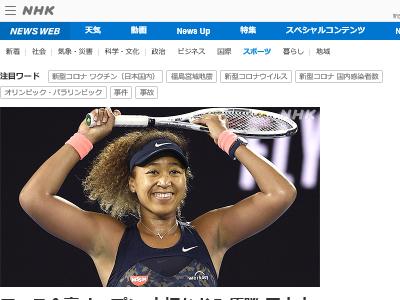 大阪なおみ テニス 全豪オープン 優勝 四大大会に関連した画像-02