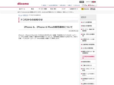 iPhone6に関連した画像-06