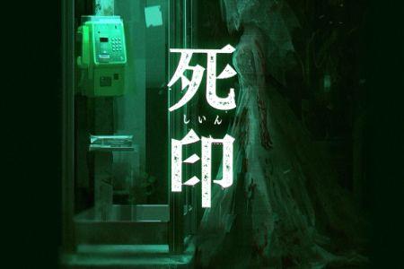 死印 ホラーゲーム PS4 スイッチ ニンテンドーに関連した画像-01
