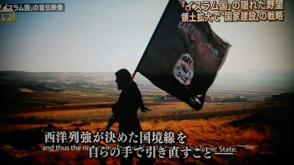 報道ステーション イスラム国に関連した画像-01