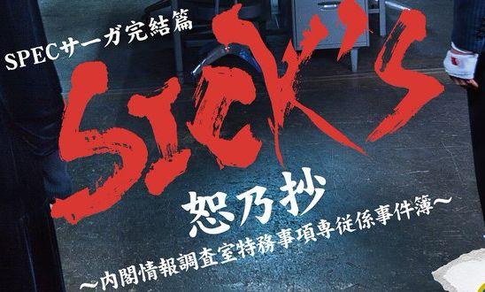 ケイゾク SPEC ドラマ SICK'S 恕乃抄 最新作 完結編 堤幸彦 Paraviに関連した画像-01
