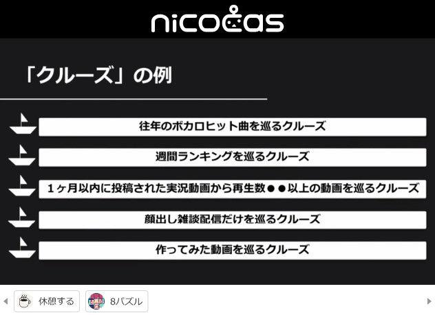 ニコニコ動画 クレッシェンド 新サービス ニコキャスに関連した画像-71
